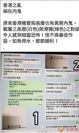 """聊天记录曝光!香港机场疑有内鬼 与暴徒""""里应外合""""霸占机场"""