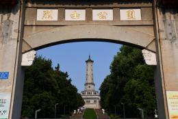 湖南烈士公园纪念塔围挡施工 8月20日至9月25日期间闭馆