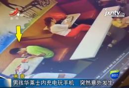 还敢边玩手机边充电吗?13岁男孩在快餐店内触电身亡