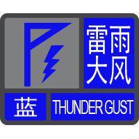 长沙市发布雷雨大风蓝色预警 阵风7-8级并伴有雷电