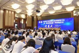 中國醫學救援協會心理救援分會在長沙成立
