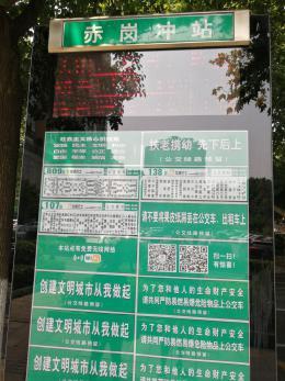 """公交站臺有4個""""長沙火車站""""、7個""""赤崗沖站"""",老長沙們都要被逼瘋了"""