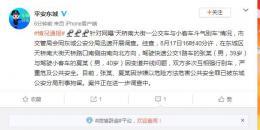 """北京警方通报""""公交车与小客车斗气别车"""":两司机被刑拘"""