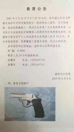 益陽警方懸賞50萬征集李尚平被槍殺案線索