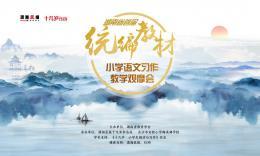 湖南省首屆統編教材小學語文習作教學觀摩研討會啟動