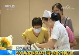 900余家醫院將開展無痛分娩試點 湖南47家醫院入選