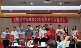 """《湖南农业》等三家湖南期刊获得""""致敬创刊70年""""荣誉称号"""