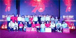 湖南省地质院核工业301大队举办建国70周年暨金秋助学颁奖晚会