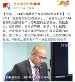 """無人性!1614名香港警員及家屬信息被泄露,有人煽動""""殺全家"""""""