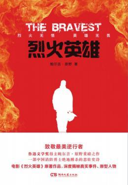 对话15亿票房《烈火英雄》原著作者鲍尔吉·原野:这本书远比电影更吸引人