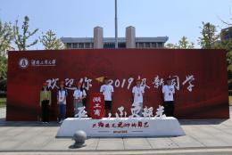 湖南工商大學迎來開學季 簡化流程自助報到成亮點