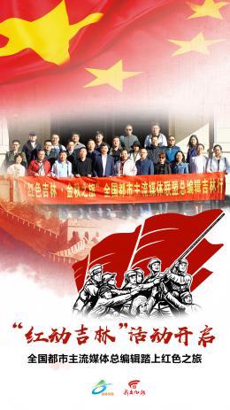 东北革命文物保护利用联盟暨红色景区联盟成立,全国二十家都市主流媒体总编辑踏上红色之旅