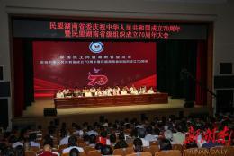 民盟湖南省委举办庆祝新中国成立70周年暨民盟湖南省级组织成立70周年大会