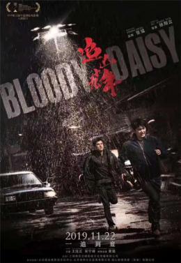 《追?#36164;?#20061;年》入围平遥电影展,看基层刑警与真相半生死磕