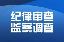 贵州省原?#29976;塵值?#32452;书记、局长黄秋斌被开除党籍开除公职