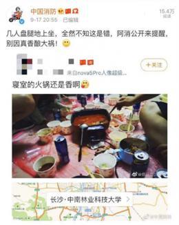 """最严""""宿管""""@中国消防 常年在线翻牌大学生煮火锅,网友:蜀黍又顺着网线来了"""