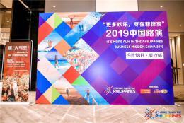 长沙直飞菲律宾 ,菲律宾旅游局2019长沙推介会开幕