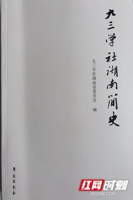 《九三學社湖南簡史》正式發行