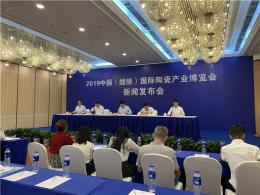2019中國(醴陵)國際陶瓷產業博覽會將于9月28日開幕