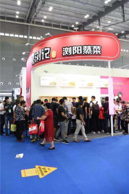 2019中国国际食品餐饮业创新发展峰会在长沙举行