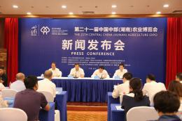 第21届湖南农博会于10月在长沙举办!设立六大展馆助推精准扶贫