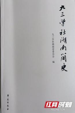 《九三学社湖南简史》正式发行