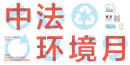 """中法环境月""""减少垃圾,你可以做到!""""工作坊即将走进昕雨阳光教育机构幼儿园"""