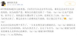 北京开往长沙高铁上的生死营救 严重心衰患者想找热心人