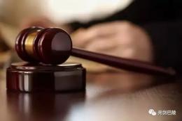 岳阳一男子为还高利贷一房两卖 获刑三年八个月