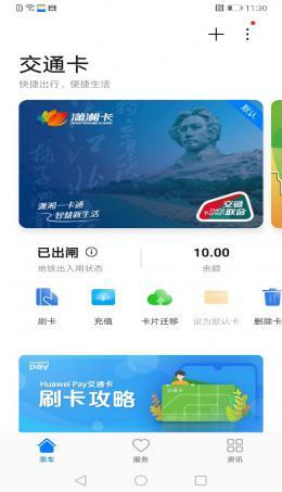 手机停机、无网络、锁屏都可刷卡乘车 潇湘电子卡正式发布