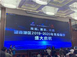 長沙新開至澳門等航線,常德至北京大興航線10月27日開通