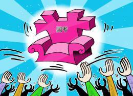国考比去年多招近1万人  416个职位工作地点在湖南