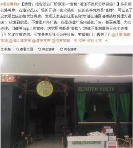 """火鍋店名叫""""青樓""""!網友炸鍋了……"""
