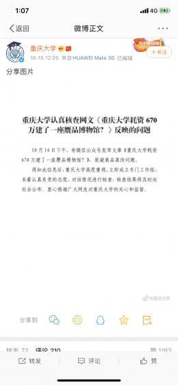 重慶大學回應網傳贗品博物館:認真核查網文反映問題