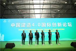 中國建造4.0國際創新論壇在長召開