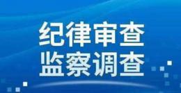 内蒙古自治区通辽市委原书记傅铁钢接受纪律审查和监察调查