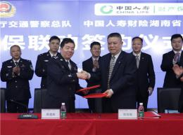 """湖南交警與保險公司簽訂""""警保聯動""""協議,進一步提升農村機動車投保率"""
