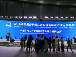 中國長沙人力資源服務産業園授牌建立