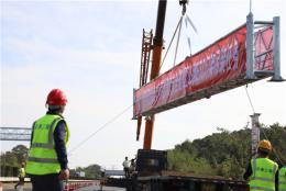 湖南省高速公路省界收費站已成為曆史 1144套ETC門架吊裝全部完成