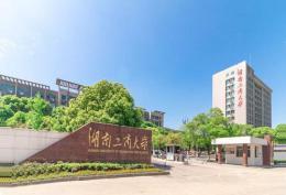 湖南工商大學召開主題教育讀書班集中學習研討會