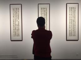 到譚國斌當代藝術博物館看莫立唐書法展 免費!