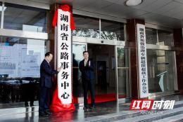 湖南省公路事務中心掛牌成立