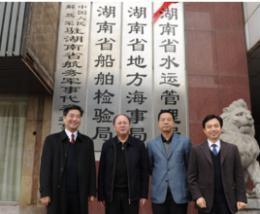 湖南省水運事務中心掛牌成立