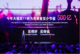 5亿人参与的天猫双11来了: 史上最大官方旗舰店折扣,要为用户节省500亿!