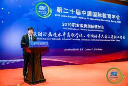 第二十届中国国际教育年会在京举行 长沙民政职业技术学院校长李斌做专题发言