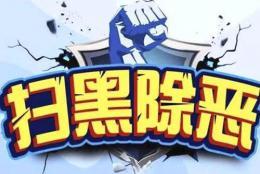 衡阳县打掉以邓喜九为首的涉嫌黑恶犯罪团伙