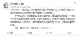 杭州警方通報:對51信用卡有限公司委托外包催收公司涉嫌尋釁滋事等犯罪行為開展調查