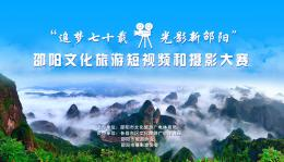 10萬獎金等你拿 邵陽文化旅遊短視頻和攝影大賽正在進行