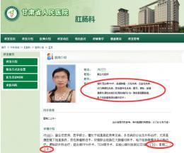 甘肃省人民医院一女医生出诊时遇害 患者:她认真负责态度好