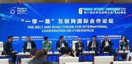 世界互联网大会:开放合作将成为网络安全领域整体共识